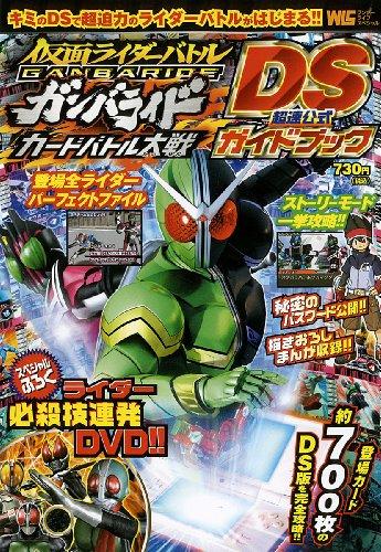 Kamen Rider Battle Ganbaride Card Battle Taisen DS Supersonic Official Guide Book (Wonder Life Special) (2010) ISBN: 409106471X [Japanese Import]