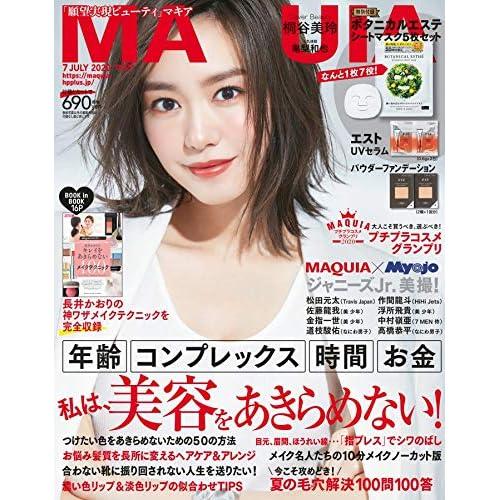 MAQUIA 2020年7月号 表紙画像