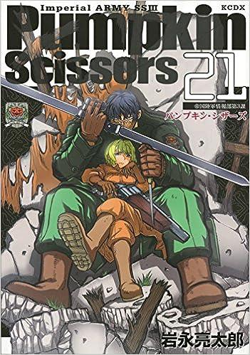 パンプキン シザーズ 第01-21巻 [Pumpkin Scissors vol 01-21]
