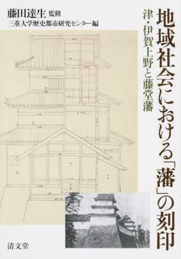 Read Online Chiki shakai ni okeru han no kokuin : Tsu iga ueno to todohan. PDF