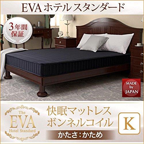 日本人技術者設計 快眠マットレス ホテルスタンダード ボンネルコイル EVA エヴァ キング マットレスカラー ブラウン soz1-40116460-72594-ah [簡素パッケージ品] B071D4QKQH