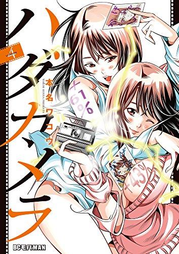 ハダカメラ 4 (ビッグコミックス)