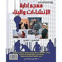 Dictionnaire de Gestion de la Construction Francais-Arabe - معجم إدارة الإنشاءات والبناء فرنسي-عربي (French Edition)