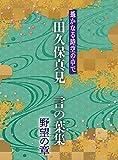 Harukanaru Toki No Naka De -Yabo Mi Kotonoha Shuu Yabou No Shou