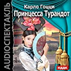 Princess Turandot [Russian Edition] | Livre audio Auteur(s) : Carlo Gozzi Narrateur(s) : Mikhail Dadyko, Julia Borisov, Lyudmila Maksakov, Ekaterina Raikin
