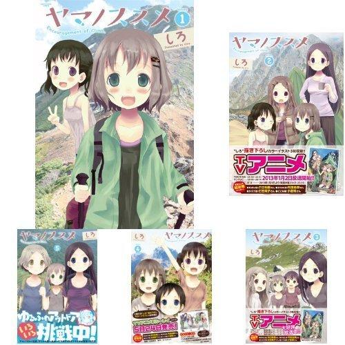 ヤマノススメ コミック 1-14巻 セット