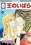 OU NO IBARA 14 (TOSUISHA ICHI RACI COMICS) (Japanese Edition)