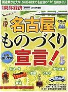 週刊 東洋経済増刊 名古屋ものづくり宣言 2013年 5/15号 [雑誌]