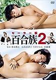 セーラー服 百合族 2 [DVD]