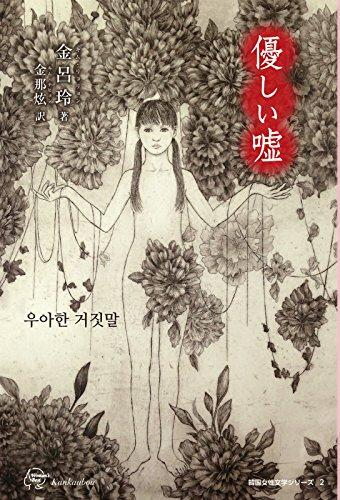 優しい嘘 (Woman's Best 韓国女性文学シリーズ2)