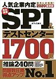 2020最新版 完全最強SPI&テストセンター1700題