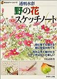 野の花スケッチノート―透明水彩 (新カルチャーシリーズ)