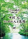 Documentary - Kokoro No Jidai Shukyo, Jinsei Nakamura Hajime Buddha No Hito To Shiso Vol.4 [Japan DVD] NSDS-17058