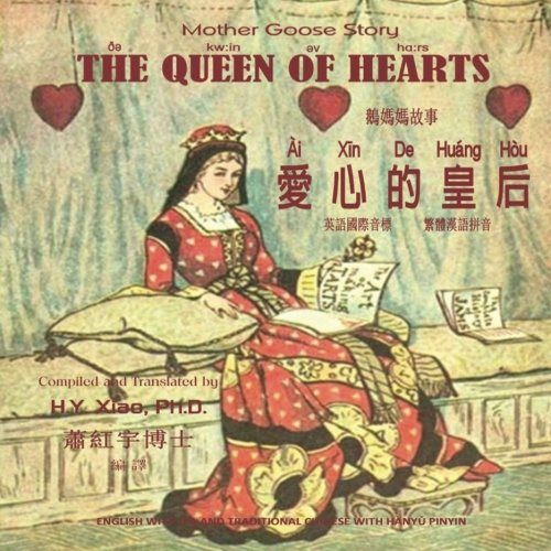 Read Online The Queen of Hearts (Traditional Chinese): 09 Hanyu Pinyin with IPA Paperback B&W (Mother Goose Nursery Rhymes) (Volume 8) (Chinese Edition) PDF