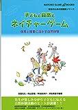 子どもと自然とネイチャーゲーム 保育と授業に活かす自然体験 (Nature game books 先生のための実践書シリー)