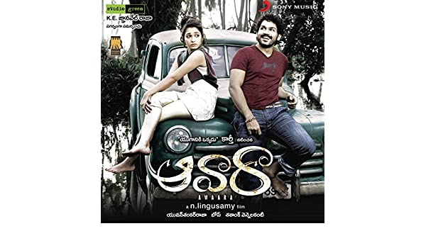 Arere vaanaa song free download.