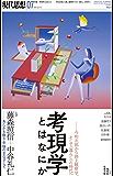 現代思想2019年7月号 特集=考現学とはなにか――今和次郎から路上観察学、そして〈暮らし〉の時代へ