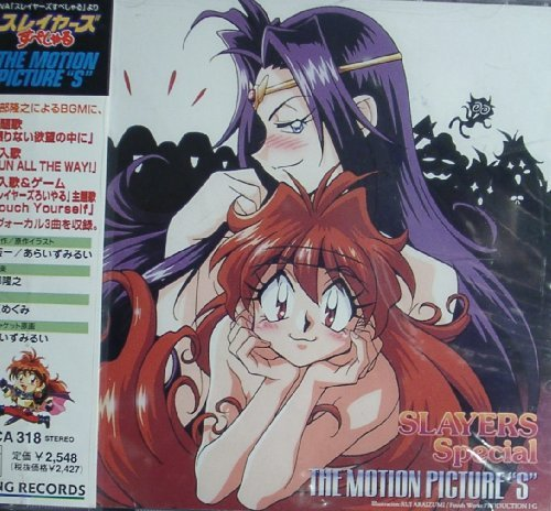 Slayers Special: The Motion Picture 'S' (1997-08-03)
