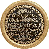 Muslim Art Gold & Black Round Molded 7-7/8 Inch Ayatul Kursi Decorative Display Plaque With Stand - Moslem Islamic