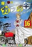 爆音伝説カブラギ(16) (講談社コミックス)
