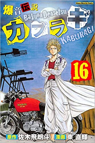 爆音伝説カブラギ 第01-16巻 [Bakuon Densetsu Kaburagi vol 01-16]