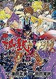 聖闘士星矢EPISODE.Gアサシン 8 (チャンピオンREDコミックス)