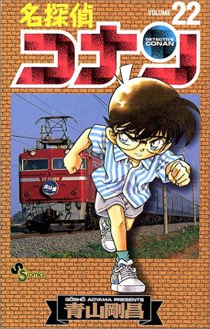 名探偵コナン (Volume22) (少年サンデーコミックス)
