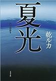 夏光(なつひかり) (文春文庫)