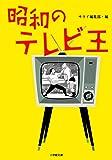 昭和のテレビ王 (小学館文庫)