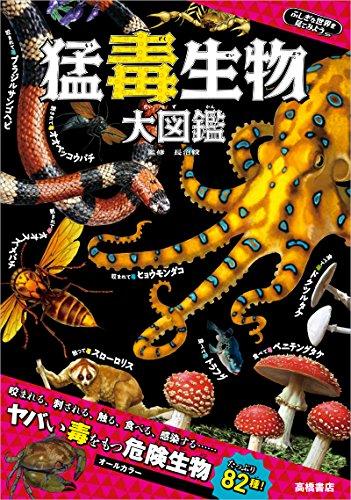ふしぎな世界を見てみよう! 猛毒生物 大図鑑