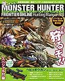 モンスターハンター フロンティア オンライン ハンティング・マニュアル 2010(エンターブレインムック)