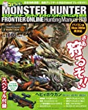 Monster Hunter Frontier Online Hunting Manual 2010 (Enterbrain Mook) (2010) ISBN: 4047266264 [Japanese Import]