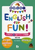 英検®合格!  ENGLISH for FUN 小学生の4級テキスト&問題集
