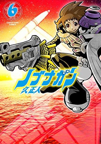 ノブナガン(6) (アース・スターコミックス)