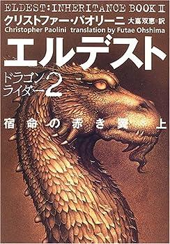 Eldest: Inheritance Series Book2 Vol. 1 of 2 4789727084 Book Cover