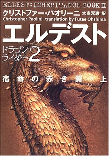 Eldest: Inheritance Series Book2 Vol. 1 of 2 - Book  of the Inheritance Cycle