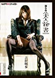 淫らな美人秘書 吉沢明歩 [DVD]