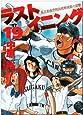 ラストイニング 19―私立彩珠学院高校野球部の逆襲 (ビッグコミックス)