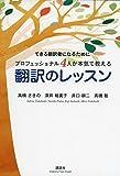 できる翻訳者になるために プロフェッショナル4人が本気で教える 翻訳のレッスン (講談社パワー・イングリッシュ)