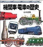 機関車・電車の歴史 (福音館の単行本)