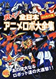 戦え!全日本アニメロボ大全集 90年代篇