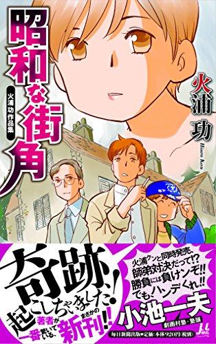 昭和な街角 火浦功作品集 (ミューノベル)