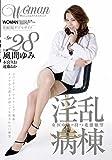 淫乱病棟 女医ゆみが持つ変態願望 [DVD]