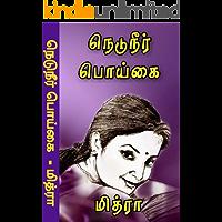 Neduneer poikai: நெடுநீர் பொய்கை (Tamil Edition)