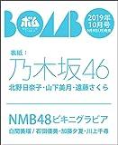 BOMB!(ボム!) 2019年 10 月号 [雑誌]