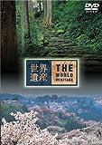 世界遺産 日本編 6(紀伊山地の霊場と参詣道 1・2) [DVD]