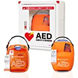 AED 自動体外式除細動器 カルジオライフ AED-3100 本体+収納ケースのお得セット【本体 AED-3100 、電極パッド、キャリングケース、三和製作所 AED収納ボックス 壁掛タイプ 101-233 】日本光電
