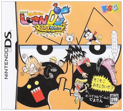 Amazon.co.jp: 絶対絶命でんぢゃらすじーさんDS~でんぢゃらすせんせーしょん~ ゲーム