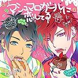 S+h ボーカル&ドラマCD「マシュマロガールに恋してる」<開志&晃>