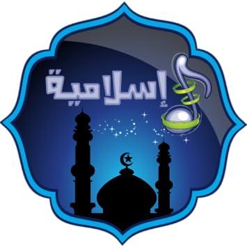 Amazon.com: Maher zain, Islamic Ringtones: Appstore for Android
